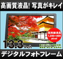デジタルフォトフレーム 13.3インチ「SP-133CM」■大画面!家庭でもお店でも使える! 電子POP デジタルサイネージ 電子看板 HDMI 動画 ..