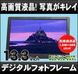 ■大画面!家庭でもお店でも使える!13.3インチデジタルフォトフレーム/電子POP/デジタルサイネージ「SP-133CM」[DreamMaker]