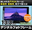 ■大画面!家庭でもお店でも使える!13.3インチデジタルフォトフレーム/電子POP「SP-133DM」[Dream...