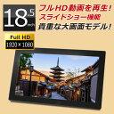 デジタルフォトフレーム 大型 18.5インチ フルHD液晶 1920×1080pixel 大画面 「SP-185DM」 家庭でもお店でも使える 電子POP 広告モニタ..
