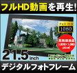 ■フルHD再生!大画面!家庭でもお店でも使える!21.5インチ液晶デジタルフォトフレーム/電子POP「...