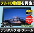 ■フルHD再生!大画面!家庭でもお店でも使える!27インチ液晶デジタルフォトフレーム/電子POP/広告モニター/デジタルサイネージ「SP-270DM」[DreamMaker]