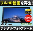 ■フルHD再生!大画面!家庭でもお店でも使える!27インチ液晶デジタルフォトフレーム 電子POP 広告モニター デジタルサイネージ 電子看板「SP-270DM」[DreamMaker]