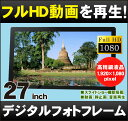 ■フルHD再生!大画面!家庭でもお店でも使える!27インチ液晶デジタルフォトフレーム 電子POP 広告モニター デジタルサイネージ 電子看板 HDMI「SP-270DM」[DreamMaker]