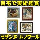 「セザンヌ・ルノワール」の絵画データを収録したデジタルフォトフレーム/アートポスターとしても使える!音楽・動画再生も可能/ポスターフレーム/ポスター額縁