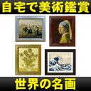 「世界の名画」の絵画データを収録したデジタルフォトフレーム/アートポスターとしても使える!音楽・動画再生も可能/ポスターフレーム/ポスター額縁