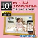 デジタルフォトフレーム wi-fi wifi 10インチ 写真 動画 木目 タッチスクリーン 遠隔データ転送 iphone Android DMF101W のし ラッピング 大型 写真立て 10.1インチ 木製フレーム ウッドフレーム ホワイト プレゼント ギフト 贈り物 結婚祝い 出産祝い [Dr