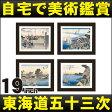 [DreamMaker]19インチ液晶デジタル美術館デジタルフォトフレーム「東海道五十三次」