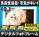 ■動画再生■日本語説明書付■1年保障■高精細1,024×600PIXEL液晶だから写真がキレイ!画面が大きい!薄型フレーム10.1インチデジタルフォ..