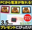 [DreamMaker]3.5インチ液晶デジタルフォトフレーム「PT001」【楽ギフ_包装/オプション】【楽ギフ_のし宛書/オプション】プレゼントやノベルティーに最適!