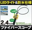 [DreamMaker]ファイバースコープ(工業用内視鏡)「DMSC24A」LEDライト搭載カメラ/マイクロスコープ/イヤースコープ/スネークスコープ