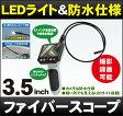[DreamMaker]ファイバースコープ(工業用内視鏡)「DMSC35AA」LEDライト搭載/マイクロスコープ/イヤースコープ/スネークスコープ