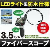 狭い場所にカメラが入るレンズチューブ付録画・撮影機能搭載[DreamMaker]ファイバースコープ「DMSC35A」