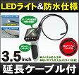 [DreamMaker]ファイバースコープ(工業用内視鏡)「DMSC35AA」+延長ケーブル(3m)LEDライト搭載カメラ