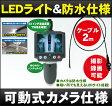 [DreamMaker]ファイバースコープ(工業用内視鏡)「DMSC35AA」5.5mm可動式カメラ仕様(ケーブル長:2m)LEDライト搭載