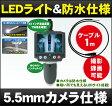 [DreamMaker]ファイバースコープ(工業用内視鏡)「DMSC35AA」5.5mmカメラ仕様(ケーブル長:1m)LEDライト搭載