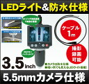 [DreamMaker]ファイバースコープ(工業用内視鏡)「DMSC35AA」5.5mmカメラ仕様(ケーブル長:1m)LEDライト搭載 マイクロスコープ