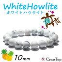 ホワイトハウライト ブレスレット 10mmハワイアンジュエリー パワーストーン ハワイアン ホワイトハウライトブレスレット ハウライト ハワ...