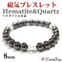磁気ブレスレット 磁気ヘマタイト 水晶天然石 パワーストーン 数珠 ブレスレット...