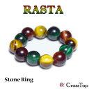 ラスタカラー リング 指輪 ゆびわ ピンキーリング 天然石 パワーストーン レゲエ ジャマイカ reggae ファッション グッズ 雑貨 ボブマーリー プレゼント ギフト対応