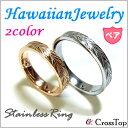 ハワイアンジュエリー ペアリング ステンレス 結婚指輪 フラダンス ビーチ プルメリア