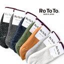 ロトト ROTOTO 靴下 ソックス メンズ 2021春夏 くるぶし丈 和紙 パイル ショート 無地 日本製 シンプル 定番 全7色 2サイズ展開 R1024 WASHI PILE SOCKS 【メール便可】0415