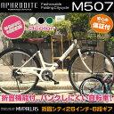 【期間限定 大特価!】マイパラス 折りたたみ自転車 26イン...