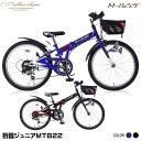 マイパラス 子供用自転車 マウンテンバイク 22インチ 【本...