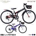 マイパラス 子供用自転車 マウンテンバイク 24インチ 【本...