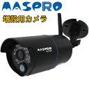 マスプロ電工 ワイヤレスHD増設用カメラ WHC7M2 WHC10M2用 WHC7M2-C 【送料無料※沖縄 離島は除く】防犯カメラ 簡単設置 工事不要 ※カメラのみです。モニターは付属しません