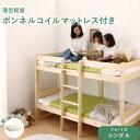 コンパクト天然木2段ベッド 薄型軽量ボンネルコイルマットレス付き 敷パッド付き シングル ショート丈