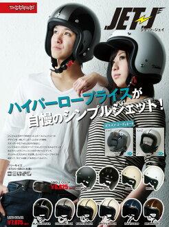 DAMM TRAX JET-J 소형 제트 제 헬멧 디자인 컬러/ダムトラックス 자전거