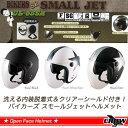 クリアシールド標準装備! TNK工業 SPEEDPIT JL-65SR バイカーズ SR スモールジェットヘルメット デザインカラー /スピードピット/バイク用...