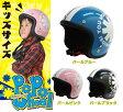 ショッピングホイール かわいい♪ 子供用 女の子用 ダムトラックス ポポウィール ジェットヘルメット DAMMTRAX POPO WHEEL ダムキッズ ヘルメット ジェット ジェットヘルメット バイク用 バイク オートバイ スクーター キッズ 子供用 レディース 人気 おすすめ