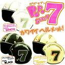 カワイイヘルメット!子供&女の子用ポポセブンジェットヘルメット ダムキッズ POPO 7/DAMMTRAX(ダムトラックス)バイク用ヘルメット