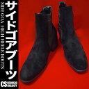 サイドゴアブーツ メンズ ミリタリーブーツ スウェード調 ブーツ ハイヒール 6cm 脚長
