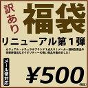 【メール便不可】500円訳ありトップス福袋 【人気ブランドから1点入】02P27May16】