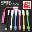 送料無料 USB デスクライト モバイル電源 LED 角度調節可能 照明 パソコン USBライト 卓上 学習用 読書灯 寝室 ミニライト 懐中電灯02P27May16
