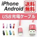 送料無料 iphone micro USB 充電ケーブル 急速充電ケーブル 1.8A 長さ1.45M 長さ 145cm タブレットPC用micro usbケーブル マイクロUSB 急速充電器 スマホ 同期コード[iPhone 6S/6S Plus/XPERIA Z5/Z4/Z3/GALAXY Note5/S6/S5]02P27May16