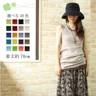 Cm, length 70 cm is a courier flight more than 5250 Yen フライスロング tank top Longtan tank top (20 colors) 2100 yen,. fs3gm