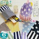 ★★【Cruf-クラフ-】給食袋 男の子 女の子◇日本製 ハンドメイド 給食袋 男の子 女の子
