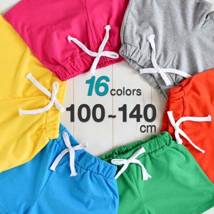 Cruf-クラフ-3枚以上で送料無料◇かわいい♪キッズカラーショートパンツ柔らか素材100cm110