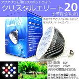 【クリスタルエリート20】水草育成[RaB] 水槽用照明?LEDライト 消費電力20W 6500K相当(光合成効率高い光) 淡水水槽向け マルチスペクトル