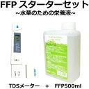 FFPスターターセット(水草のための栄養液500ml + TDSメーター)