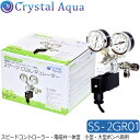 クリスタルアクア 2ゲージCO2レギュレーター 【スピードコントローラー・電磁弁一体型】小型・大型ボンベ両用