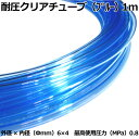 《水に浸けても白濁しない》 耐圧クリアチューブ 1メートル (内径4mm×外径6mm/ブルー)
