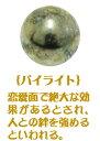 [ クリアランス★ワンコイン以下]成型石 15mm球【パイラ...