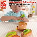 ハンバーガー&ホットドック Hape ハペ ★ 3000円以上 送料無料 ★ あす楽 (メール便不可)[NS]