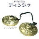 【ティンシャ】チベットシンバル【八吉祥(八宝)/ドラゴン/マ...