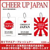 靠近到受灾地 商品价格金全额的做的 CHEER UP JAPAN eafuresshuna(邮件投递OK)[仓库A]【音乐gifu包装】[【メール便】CHEER UP JAPAN エアーフレッシュナー(メール便OK)[倉庫A]【楽ギフ包装】]